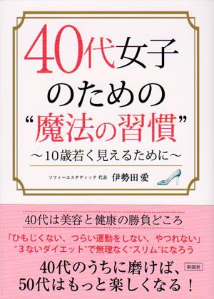"""40代女子のための """"魔法の習慣"""""""